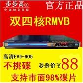 批发采购碟机-供应带USB功能【 小款】高清晰步步高影碟机 DVD EVD品牌影...