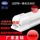 一体化日光灯_t8led一体化日光灯 16wled灯管 套件 1.2m led光管 -