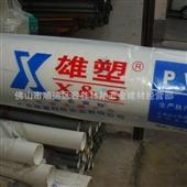 雄塑排水管_雄塑pvc-u排水管系列 dn32-630排水管等各种规格 -