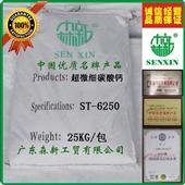 超细碳酸钙_高级塑料超细改性碳酸钙 pvc专用碳酸钙 -
