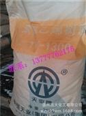 PVC-PVC/新疆天业/TY1300-PVC尽在-温州远大化工有限公司