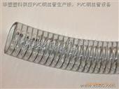 透明钢丝管_供应东莞黄江桥头pvc增强透明钢丝管 -