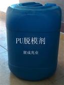 聚氨酯脱模剂_供应聚氨酯pu脱模剂质量好价格优惠品种多样 -