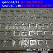 苹果卡托_苹果卡托 iphone4卡托 四代sim卡 苹果4代 苹果4s -