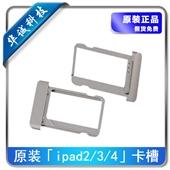 原装卡槽_原装苹果 ipad2原装卡槽 ipad3 3g版卡槽 2 3通用 -