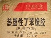 岳阳石化sbs_一级sbs_sbs山东供应商 yh-792(sbs1401) -