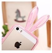 手机保护套-厂家直销 兔子边框手机壳 苹果5S 透明TPU 软胶硅胶边框套-手机...