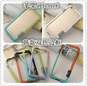 手机保护套-tpu 苹果6韩版双色硅胶边框壳 iphone6撞色手机边框保护套软...