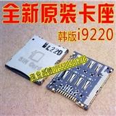 手机卡座_韩版手机卡座 e160k/ e120s/l sim卡座卡槽 -