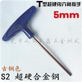 手动扳手-进口台湾S2加硬T内六角扳手5mmT型头六角匙5mmT型扳手把手古铜色...
