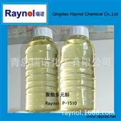 聚氨酯树脂-UV光固化水性聚氨酯 RAYNOL P-1510  厂家直销 量大从...