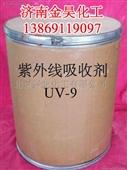 批发采购光稳定剂-低价供应uv-9,531紫外线吸收剂  化妆品用紫外线吸收剂量...