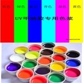 批发采购UV涂料-光固化专用环保色浆(UV色浆) 甲油胶色浆 光疗指甲油 样品索...