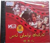 VCD-新疆影视歌曲好男儿VCD-VCD尽在-深圳市南山区热新社民族工艺...