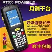 PDA-PT-300北斗GPS导航手持机 手持PDA 华讯达数据采集器 二次定制...