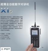 对讲机-【批发】海能达X1p超薄全功能数字对讲机/带GPS、蓝牙,350兆-对讲...