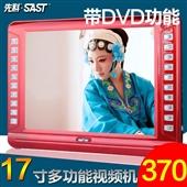 扩音机-SAST/先科S138便携式evd影碟机17寸移动DVD高清屏带小电视播...