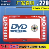 扩音机-先科10寸移动DVD高清看戏机多功能全格式EVD视频机扩音器厂家批发-扩...