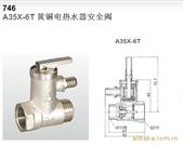 水气安全阀_安全型安全阀_供应安全型的电热水气安全阀 -