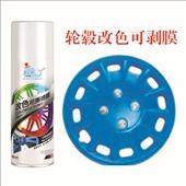 汽车膜-宝鲸专业生产汽车轮毂可剥喷膜,改色可剥膜,可撕喷膜,车灯改色膜-汽车膜尽...