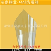 建筑膜-4mil玻璃安全膜防爆膜 透明膜PET防晒隔热膜 安全防弹玻璃膜批发-建...
