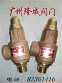 全启式弹簧安全阀_供应全启式弹簧安全阀.台湾铜安全阀.a28w-10 -