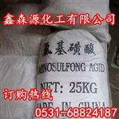 磺酸-供应氨基磺酸-磺酸尽在-历城区宏昊化工经营部