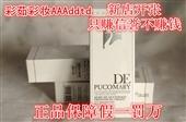 洁面产品-正品DE洁面膏只要销量不要钱-洁面产品尽在-深圳市宝安区西乡彩...