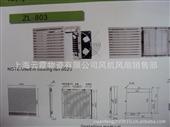 通风过滤网_生产销售zl-803通风过滤网组45℃超薄设计具有防雨功能防护等级ip -
