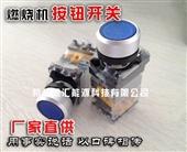 按钮开关-燃烧机平头带灯按钮开关-按钮开关尽在-杭州绿洲能源科技有限公司