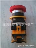 按钮开关-厂家直销LA125C-11Z蘑菇头按钮开关 批发-按钮开关尽在...