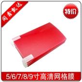 手机保护膜-万用通用网格保护膜6寸 7寸 8寸 高清透 贴膜 格子防刮 自制自裁...
