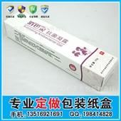 纸盒-纸盒厂 保健品包装盒 化妆品纸盒定做 Z式两头开盖盒子-纸盒尽在-...