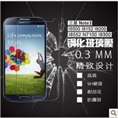 手机保护膜-厂家批发 三星Note3   0.3mm 手机钢化玻璃保护膜-手机保...