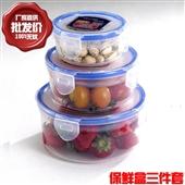 圆形塑料保鲜盒_圆形塑料保鲜盒 食物 储物盒 饭盒 礼品促销 便当盒三件套 -
