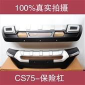 保险杠-长安CS75改装保险杠 CS75汽车前后防撞护杠 改装专用带灯前后护杠-...