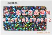镭射金葱粉_高温金葱粉_供应环保高温1mm-2mm镭射金葱粉 -