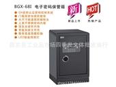 保险柜-齐心COMIX  BGX-68I 电子密码保管箱-保险柜尽在-邵...