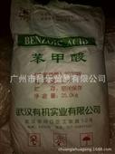 苯甲酸-苯甲酸-苯甲酸尽在-广州市昌乐贸易有限公司