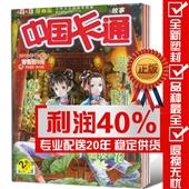 塑料袋包装_学生漫画杂志批发 全新塑料袋包装 已售完 -