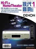 音响技术杂志_供应《现代音响技术》杂志,高品质的代表 -