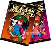 期刊、报纸-特价阳光宝贝儿童魔术书魔术大师儿童动脑益智书籍批发-期刊、报纸尽在阿...