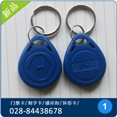 红色钥匙扣_蓝色钥匙扣_供应ic卡钥匙扣智能卡 -