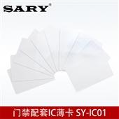 射频卡-赛瑞 SY-IC01 IC薄卡门禁卡智能卡-射频卡尽在-广州赛瑞...
