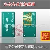 IC卡-北京公交卡定制 正品芯片 质量保证 印制LOGO 图案 广告宣传-IC卡...