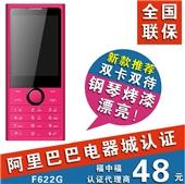 手机-福中福F622G 双卡双待 时尚热卖音乐手机 新款店长推荐现货批发-手机尽...