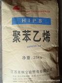 江苏hips_莱顿hips_长期供应江苏莱顿hips 688 -