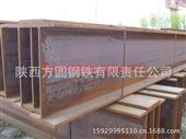 H型钢-供应H型钢,大型H型钢,Q345B材质H型钢,陕西方圆钢铁低价销售-H型...