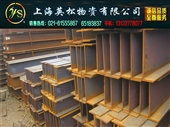 上海h型钢_【上海英松】供应热轧h型钢、碳钢h型钢 -