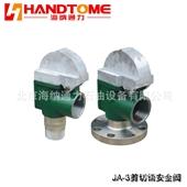 泵配件-泥浆泵配件-JA-3剪切销安全阀-泵配件尽在-北京海纳通力石油设...
